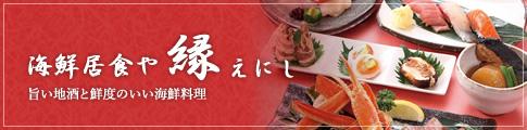 海鮮居食や 縁 えにし 旨い地酒と鮮度のいい海鮮料理